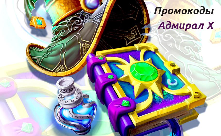 Промокод адмирал казино 2020 даймонд рп казино как тащить