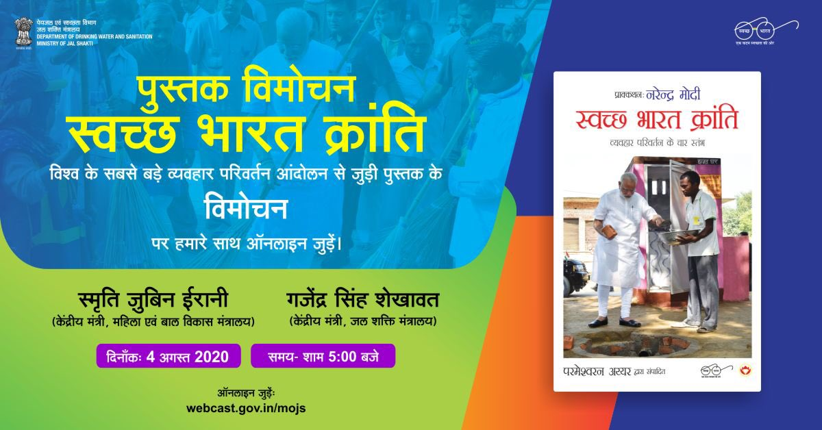 Hon'ble Ministers Shri @gssjodhpur ji and Smt @smritiirani ji will be launching 'Swachh Bharat Kranti' - a compilation of essays by key stakeholders of the @swachhbharat Mission in Hindi. Join us for the launch live at 5 pm today. Link - https://webcast.gov.in/mojs/  See you there!pic.twitter.com/mBVZylnK3c