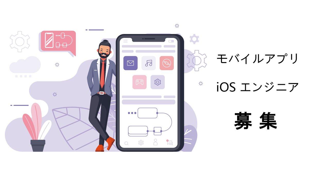 あの日本最大級のトラフィック量を誇るプラットフォーム企業の求人です!以下いずれかの経験がある方、チャンスです。【スキル】- Swift/Objective-Cを用いたiOS向けアプリ開発経験- Kotlin/Javaを用いたAndroid向けアプリ開発経験#Twitter転職 #エンジニア転職