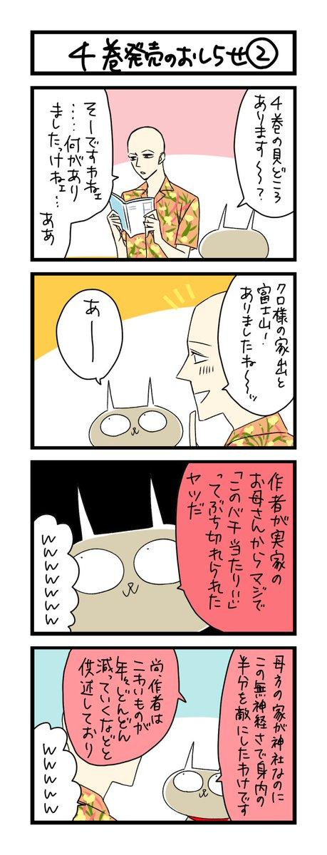 【夜の4コマ部屋】4巻発売のお知らせ 2 / サチコと神ねこ様 第1365回 / wako先生 – Pouch[ポーチ]