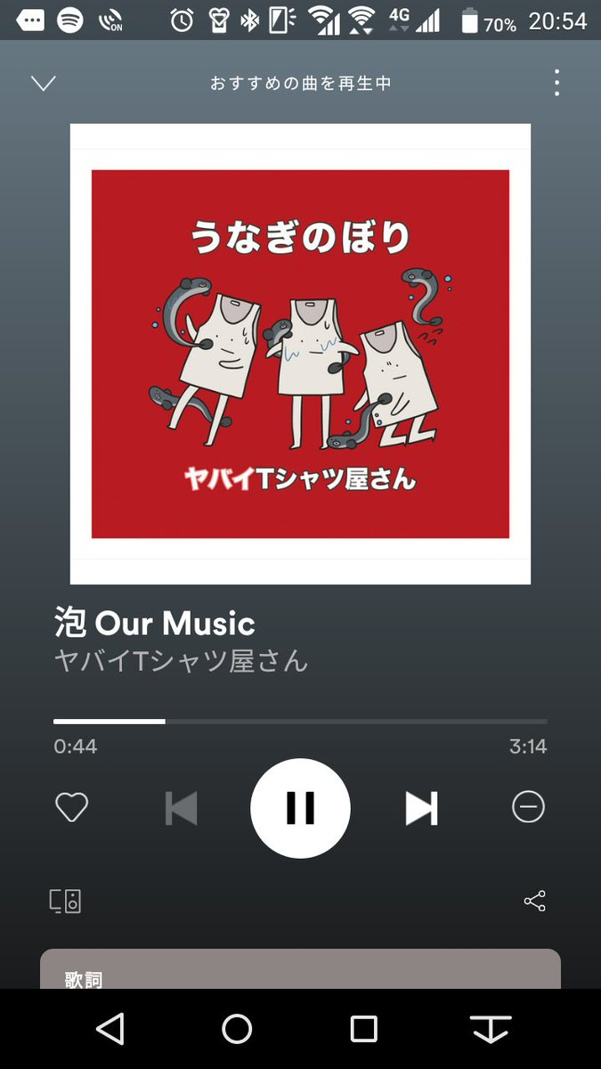 シャッフルで泡 Our Musicがかかった瞬間、キッタアアアアアアアアアアアアアア!!!!!!!!!!!!!!💃🏻💃🏻💃🏻💃🏻💃🏻💃🏻💃🏻💃🏻💥💥💥💥💥  ってなる泡 Our Music by ヤバイTシャツ屋さん