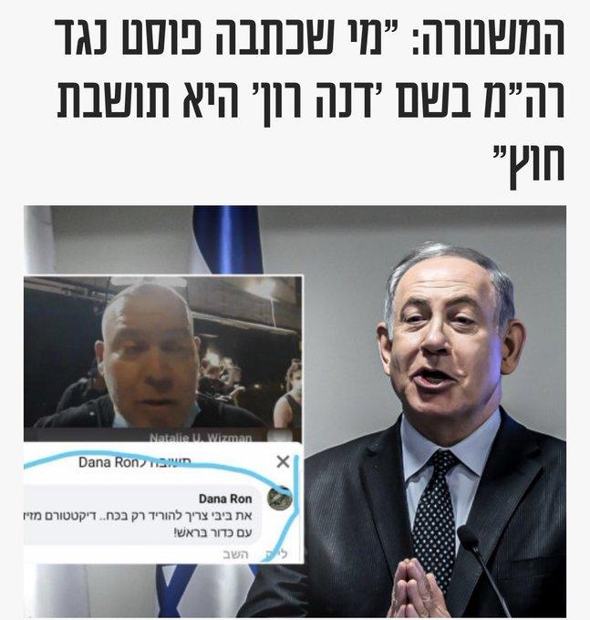 המשטרה: מאחורי פרופיל הפייסבוק שקרא לרצח נתניהו עומדת תושבת חוץ Eel7sAaWkAcVKVO?format=jpg&name=small