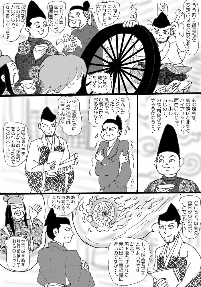 藤原綱手 - JapaneseClass.jp