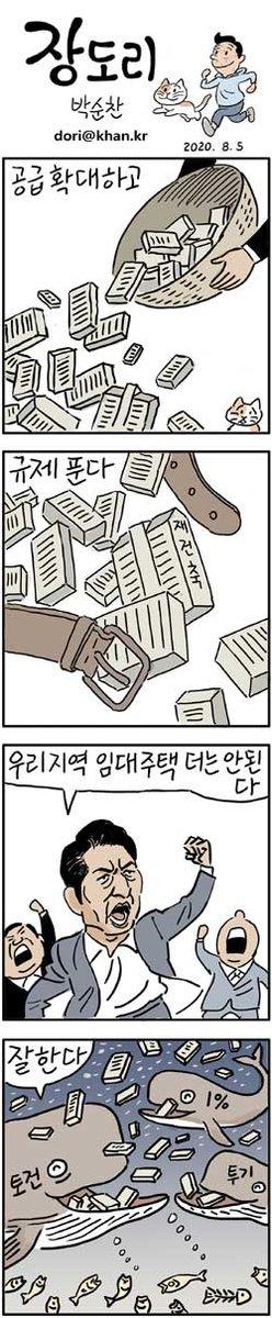 '누구를 위한…' 2020년 8월 5일 박순찬 화백의 장도리 news.khan.kr/JXPV