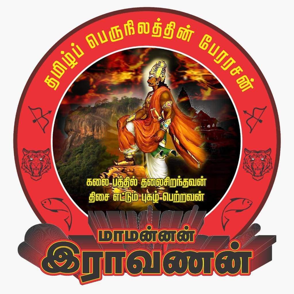 தமிழ் பெருநிலத்தின் பேரரசன் எங்கள் வீரராவணன்...!  The great emperor from the land of Tamils, our beloved Brave Ravana!  Get ready to trend tomorrow folks ! pic.twitter.com/8ai8jriL0W