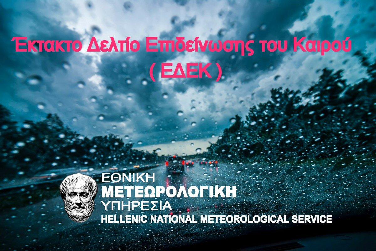 Σε ισχύ Έκτακτο Δελτίο Επιδείνωσης Καιρού (ΕΔΕΚ) Μεταβολή του καιρού από το πρωί της Τετάρτης και από τα βορειοδυτικά. Κατά τόπους ισχυρές καταιγίδες που θα συνοδεύονται από χαλαζοπτώσεις και πρόσκαιρα από ισχυρούς ανέμους hnms.gr/emy/el/warning…