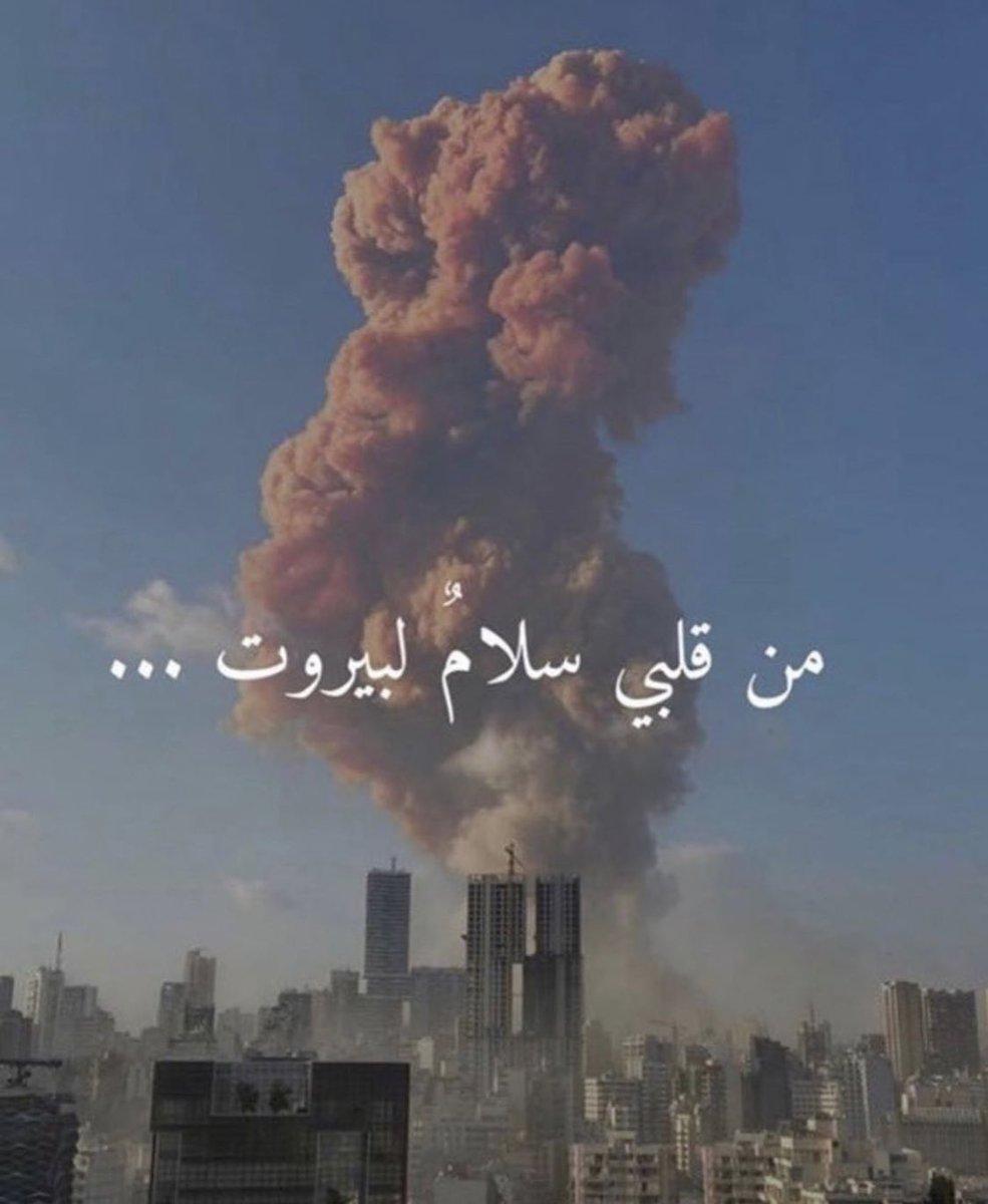 اللهم اللطف بهذا الحال وارحم الشهداء #لبنان #بيروت 🇱🇧 https://t.co/Li1dyooL2c