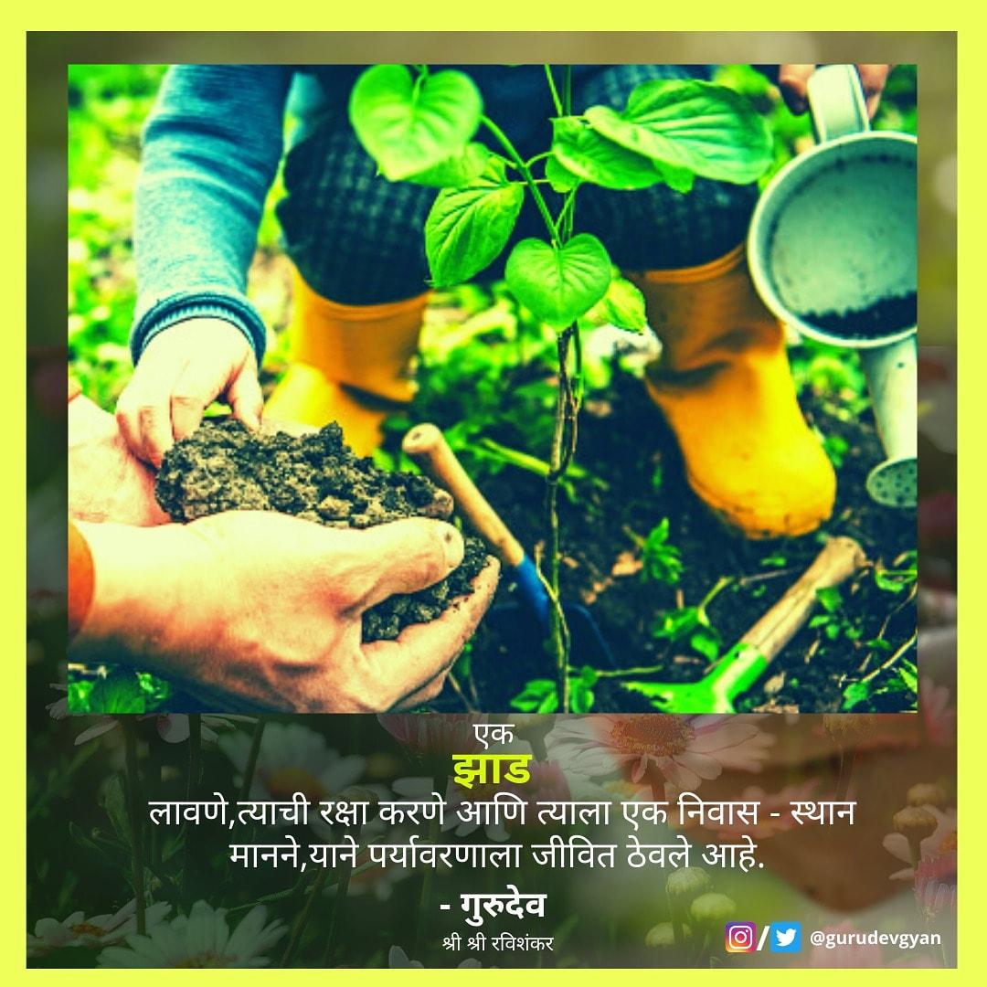 एक झाड लावणे,त्याची रक्षा करणे आणि त्याला एक निवास - स्थान मानने,याने पर्यावरणाला जीवित ठेवले आहे - गुरुदेव श्री श्री रविशंकर @SriSri Ravi Shankar @GGmarathi  @ArtofLiving  #srisriquotes #marathiquotes #quotesontrees  #srisrigyandharapic.twitter.com/vy01bCI5JS