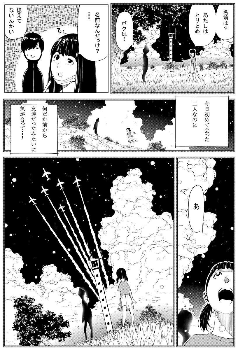 漫画 バンク 兄弟 宇宙
