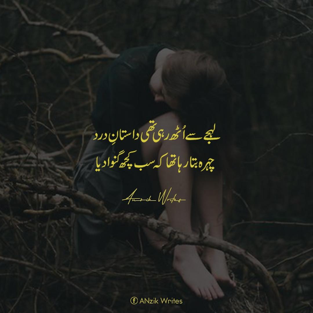 Sb kuch gnwa dia..  . ___________________ Follow me Now  Instagram @ianzikwrites ___________________ #urdupoetry #urdulovers #urduquotes #urduquote  #quotes #pakistan #love #shayari #ghazal #pakistan #karachi #islamabad #lahore #pakistaniwedding #nfak #jaunelia #anzikwritespic.twitter.com/YTpkiv5bzn