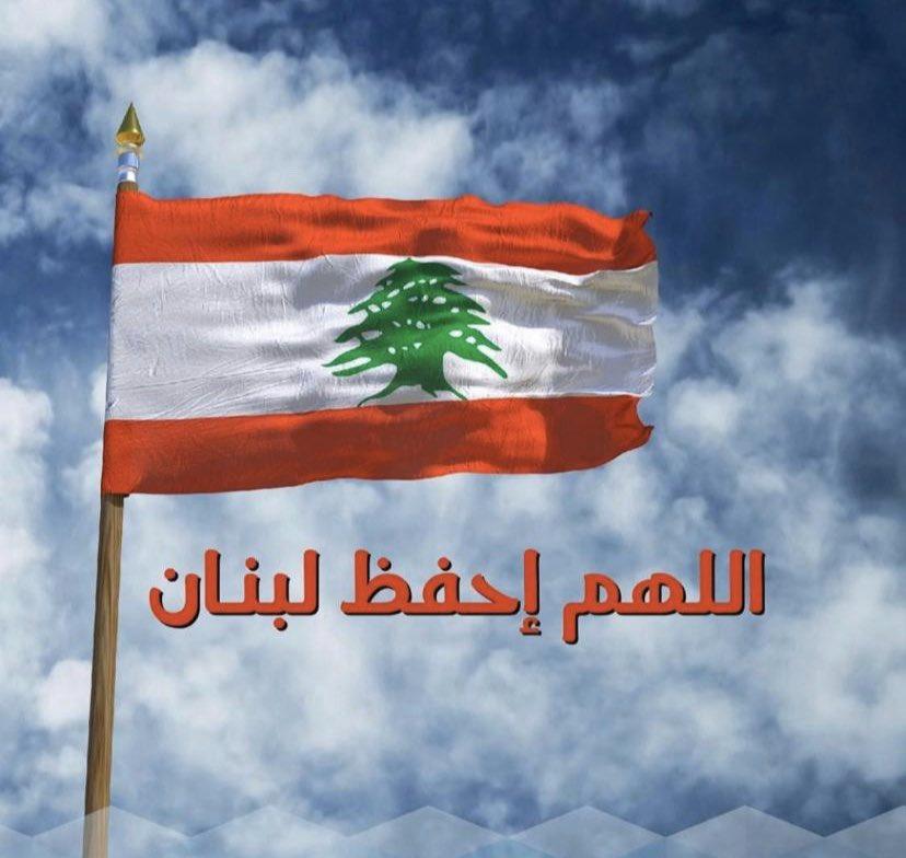 اللهم إنا نستودعك #بيروت ؛ جوها وبرها   وبحرها.  باسمك الحفيظ احفظ أهلها  وباسمك الشافي اشف مرضاهم وداوِ   جرحاهم . https://t.co/WNKWhSJh39