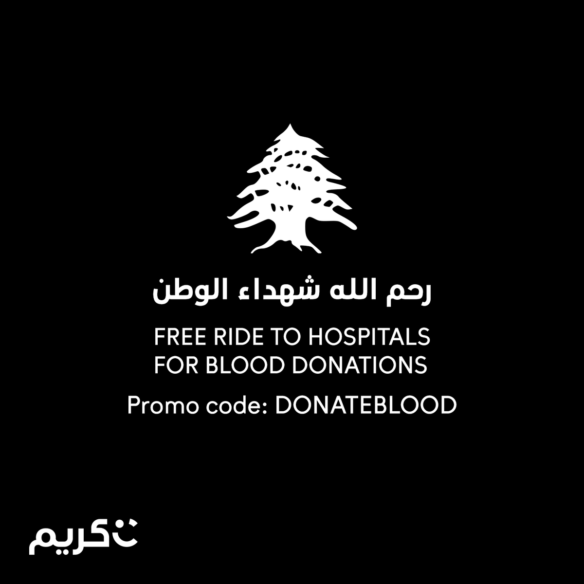 URGENT All blood types needed in all hospitals and blood donation centers in Beirut. Use promocode DONATEBLOOD for a free ride to and from the hospital or the blood donations center. https://t.co/eDsWg8m0hs