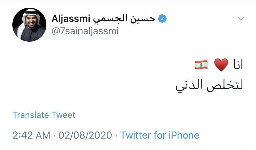 وش سالفة الهاشتاق On Twitter حسين الجسمي بعد انفجار بيروت الضخم