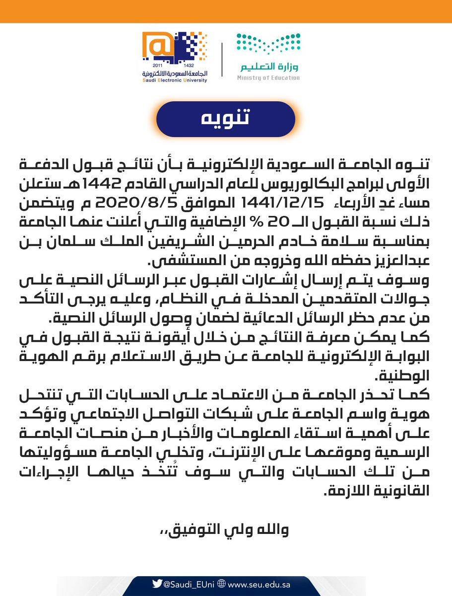 وثيقة تخرج الجامعة السعودية الالكترونية