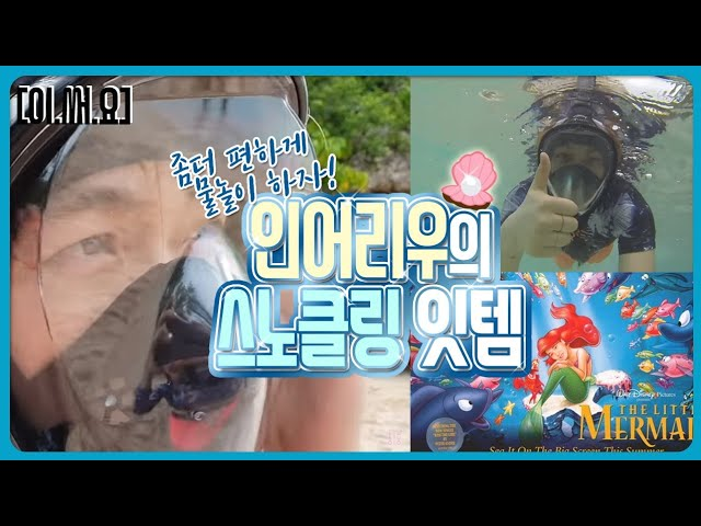 Fifth episode of IHT (I Have This): Snorkeling Mask~  https://youtu.be/d-xpnAlMnZ8 pic.twitter.com/ZC4EqrGOux