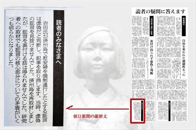 @daitojimari  【拡散】8月5日は #朝日新聞敗戦記念日   長きに渡り日本を蔑めてきた『慰安婦強制連行』記事を #朝日新聞 自ら虚偽だったと認め、姑息にもこっそり小さく取り消し記事を出した日です。 この「事実」を世界に広く拡散し周知させるべきだと思います。  #令和になっても忘れてはいけない物 https://t.co/Od4oVPh2KK