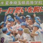 Image for the Tweet beginning: 本日の読売新聞に埼玉県高校野球大会選手名簿。