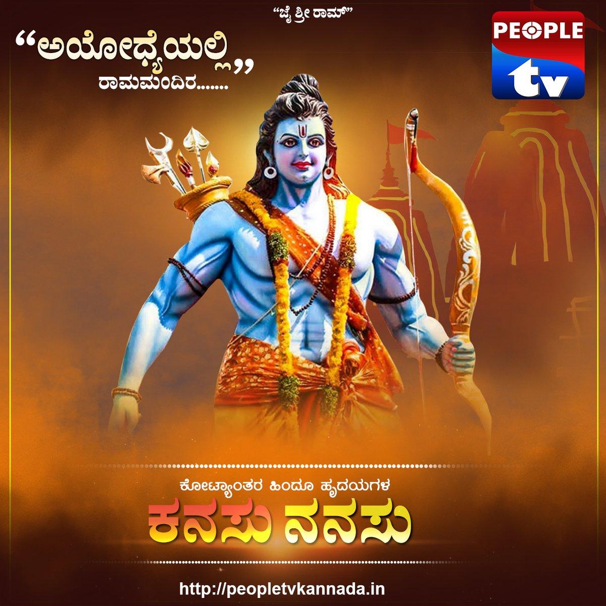 ಕೋಟ್ಯಾಂತರ ಹಿಂದೂ ಹೃದಯಗಳ ಕನಸು ನನಸು #PeopletvKannada #peopletvLive #peopletv #KannadaNewsChannel #LatestNews #LatestKannadaNews #Kannada #News #Karnataka  PeopleTv Live TV | PeopleTv Kannada| Kannada News | Latest News | Breaking NEWS| Clarity News | News 24x7pic.twitter.com/dSH7Hy56Y3