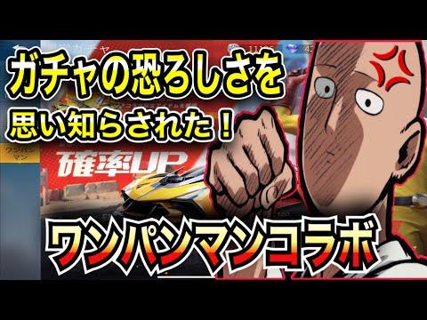 【荒野行動】ワンパンマンコラボガチャ1万と4万円をぶっこんだ結果……… 荒野行動 無課金攻略 ガチャ