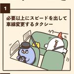 夏にぴったりのあるある集?!「微妙に怖いとき」8選!