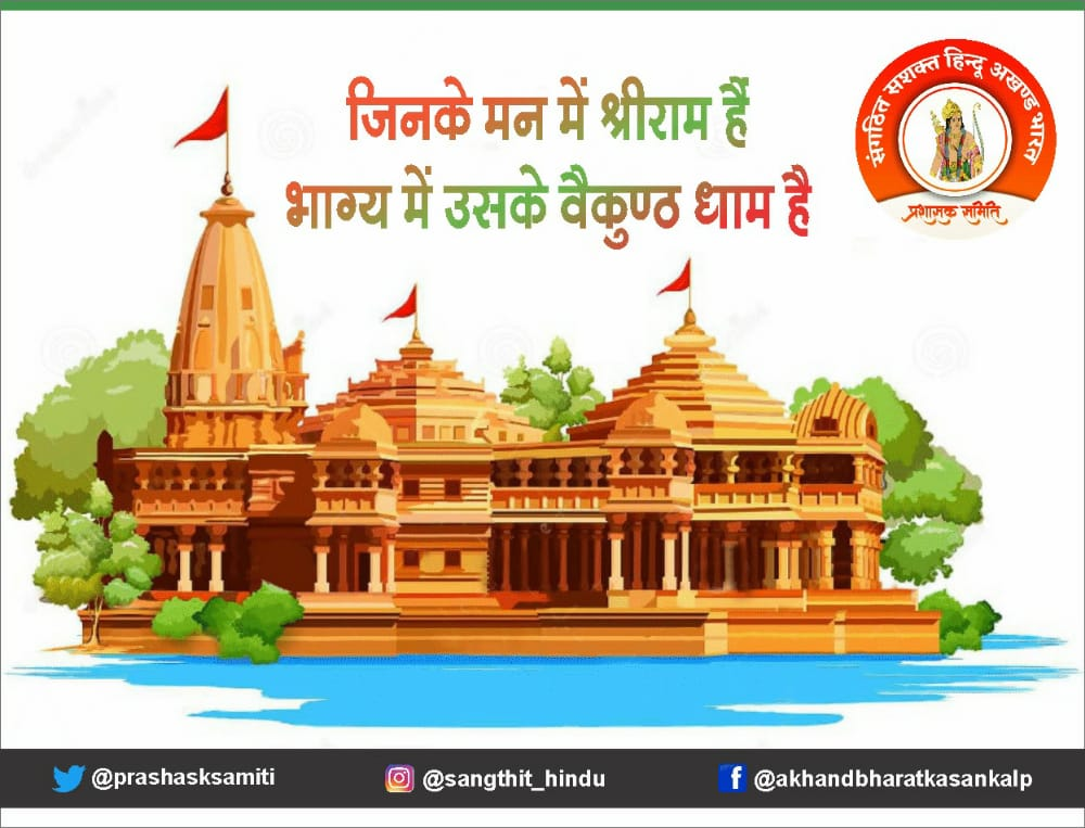 This is not merely a Temple it's a matter of Bharats  Pride and its Glorious Civilization which gave a lot to the Mankind.12  #रामराज्य_उद्घोषpic.twitter.com/a0dbTqm88w