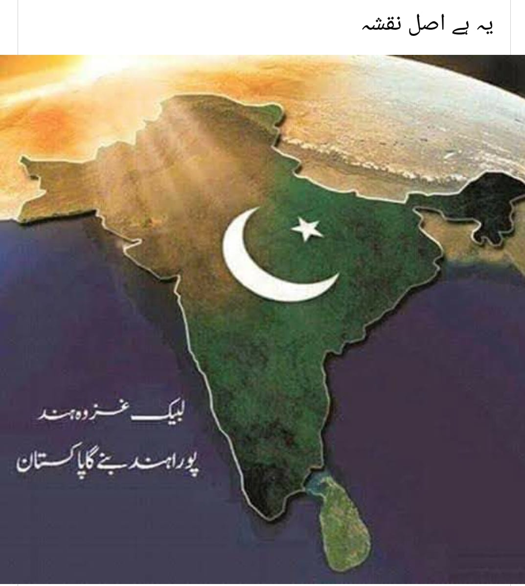This is the real map!! لبیک غزوہ ہند پورا ہند بنے گا پاکستان انشاءاللہ #5thAugustBlackDay