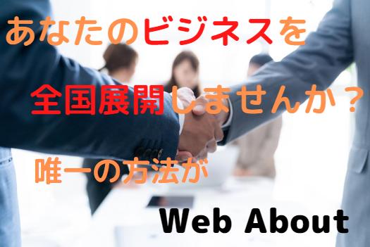 🎀貴方の【ビジネスを全国展開】させる方法があります🤣貴女のサービスを、Web Aboutでアフィリエイトする事が出来るのですが興味ありませんか?🎊ビジネスを全国に展開したい方はコチラ!#ブログ書け #ブログ更新#ブログ初心者#今日の積み上げ#アフィリエイト初心者