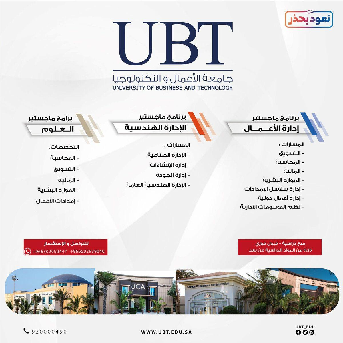 جامعة الأعمال والتكنولوجيا Ubt Ubt Edu Twitter