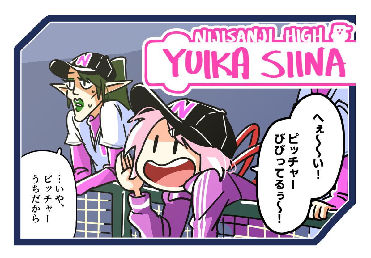 しぃしぃの監督カード!#しいなーと #にじ野球カード