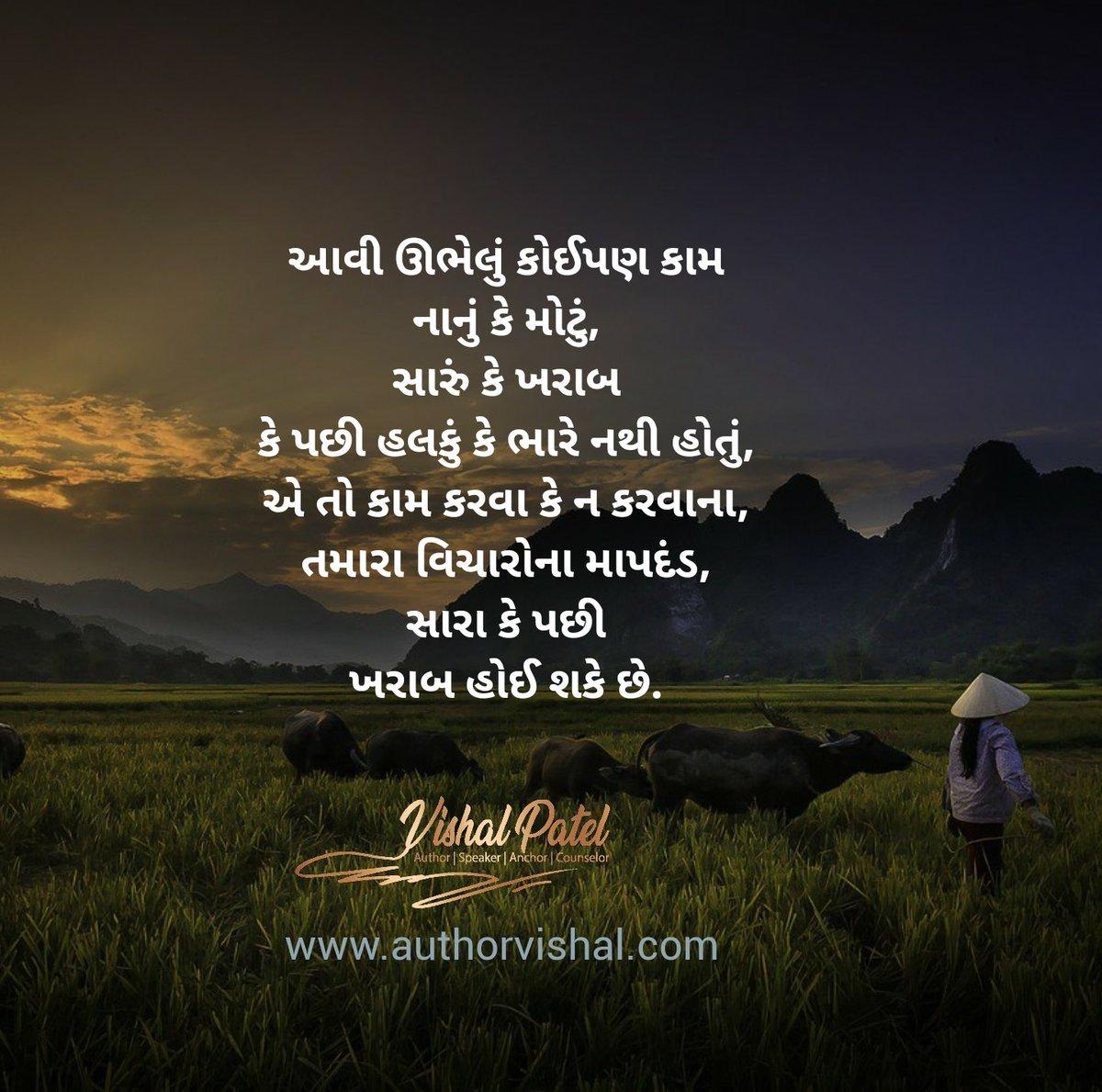#authorvishalpatel #gujarati #GujaratiFunda #motivation #motivationalquotes #motivational #motivationalspeaker #motivationquotes #motivate  #MotivationalQuotes #writerscommunity #indianwriters #indianauthorspic.twitter.com/dAD0i4QCS2