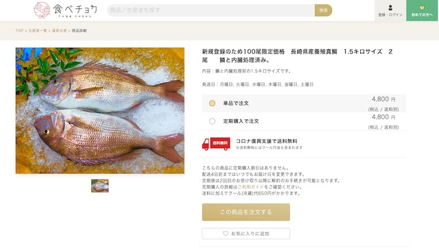月商1500万円生産者もーー食べチョク運営が6億円を調達、生産者は2200軒に拡大
