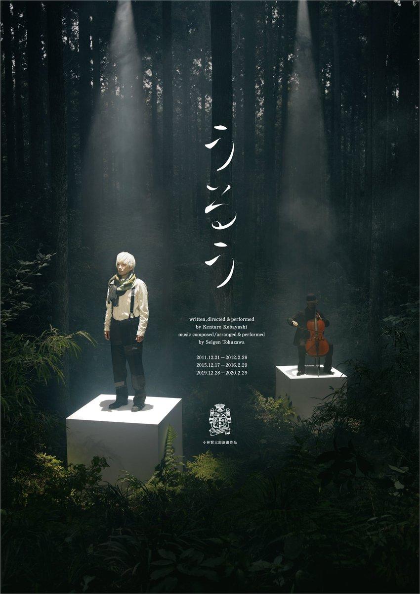 小林賢太郎演劇作品「うるう」BD&DVD 2020年8月5日発売作・演出・出演 小林賢太郎  演奏 徳澤青弦BD  DVD