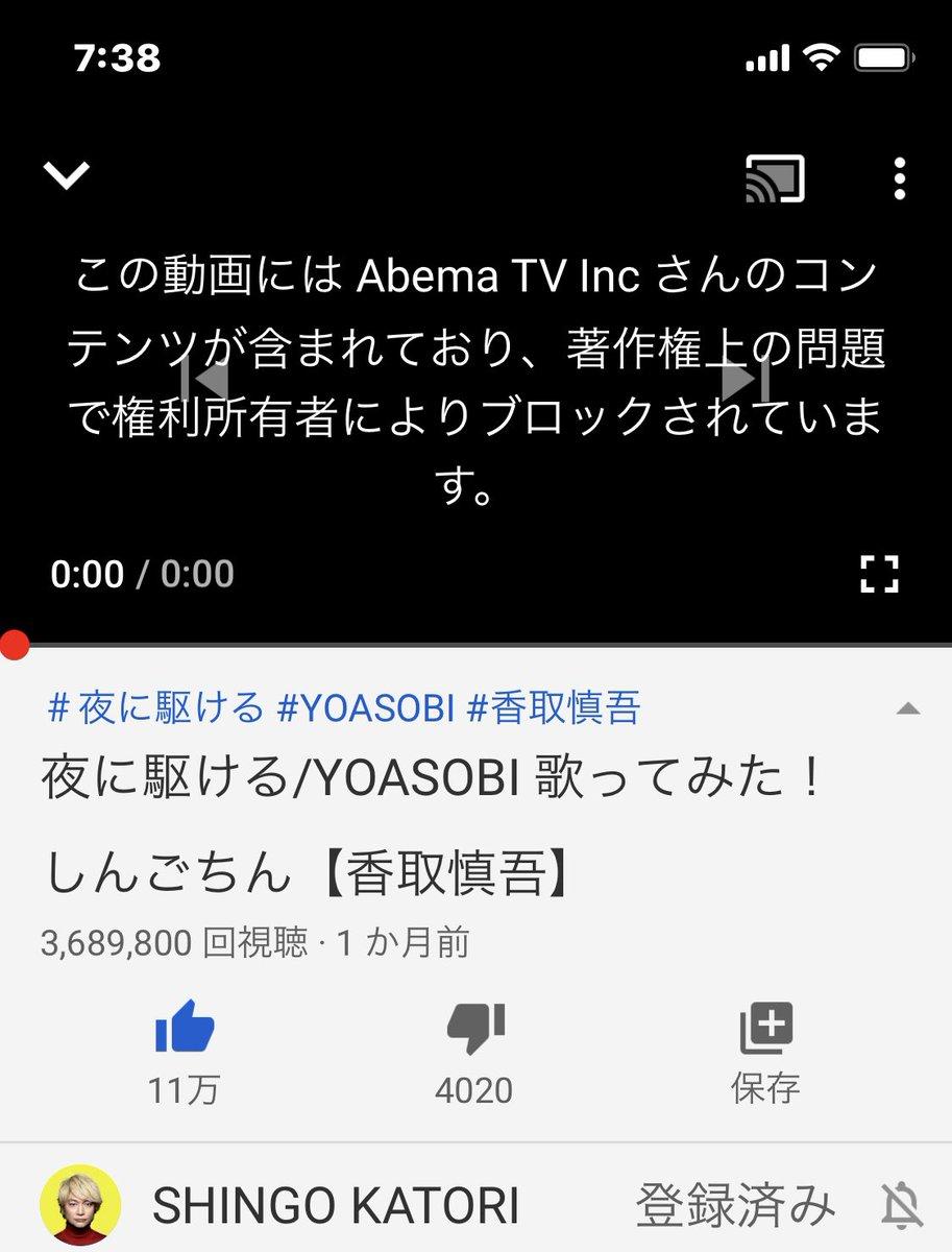 #香取慎吾#Abema TV昨日Abema TVさんにメールで問い合わせた返信が来ました香取慎吾さんの動画の件は現在確認中と言う事でした皆様もう少し待ちましょう。