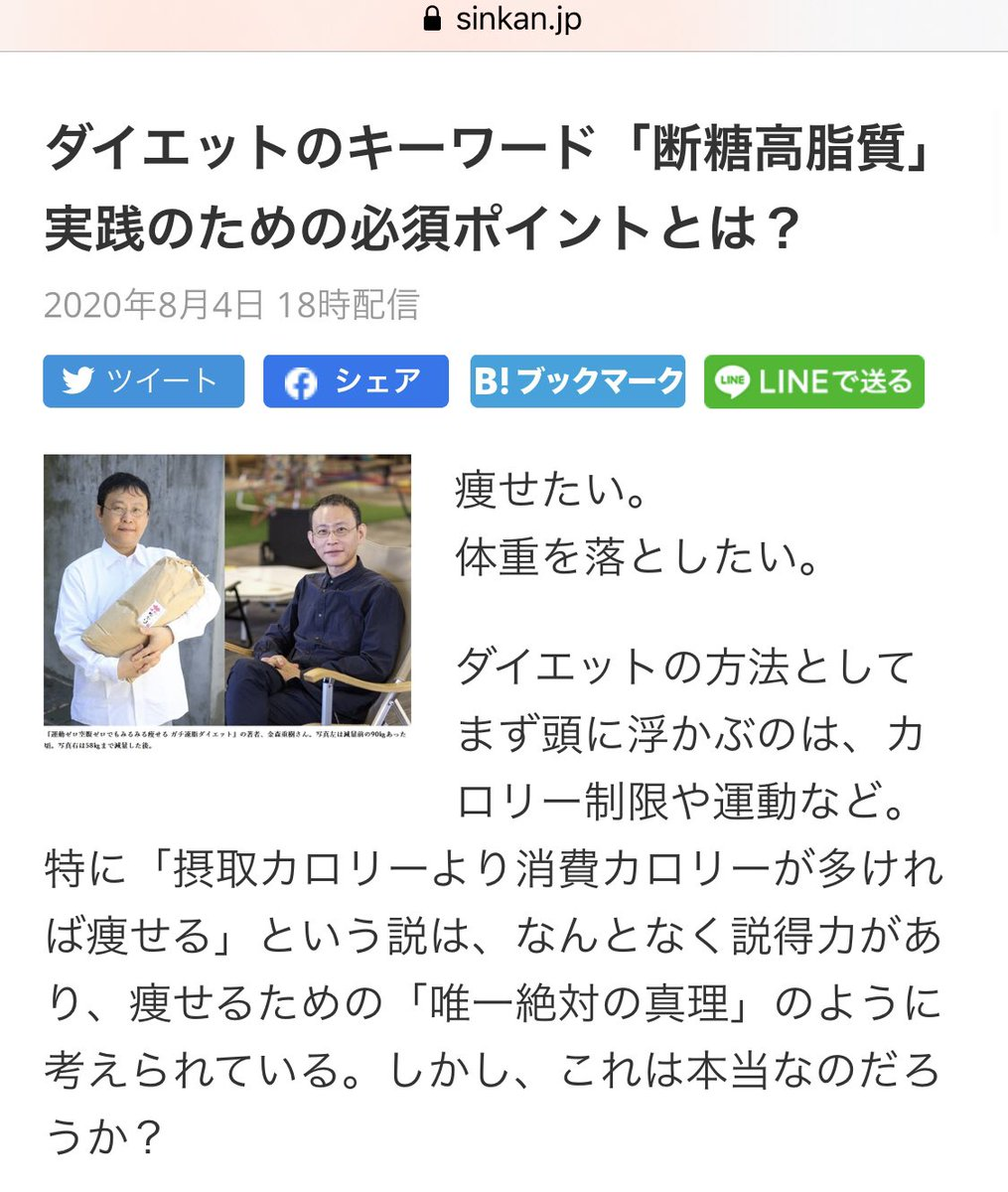 【メディア掲載】「新刊JP」にて金森さんのインタビュー、後編が更新されました💡「理屈さえわかれば365日外食でも痩せます」「テレビの健康番組なんて見ないで●●を!」#金森式 の真髄とは?▶ダイエットのキーワード「断糖高脂質」実践のための必須ポイントとは?