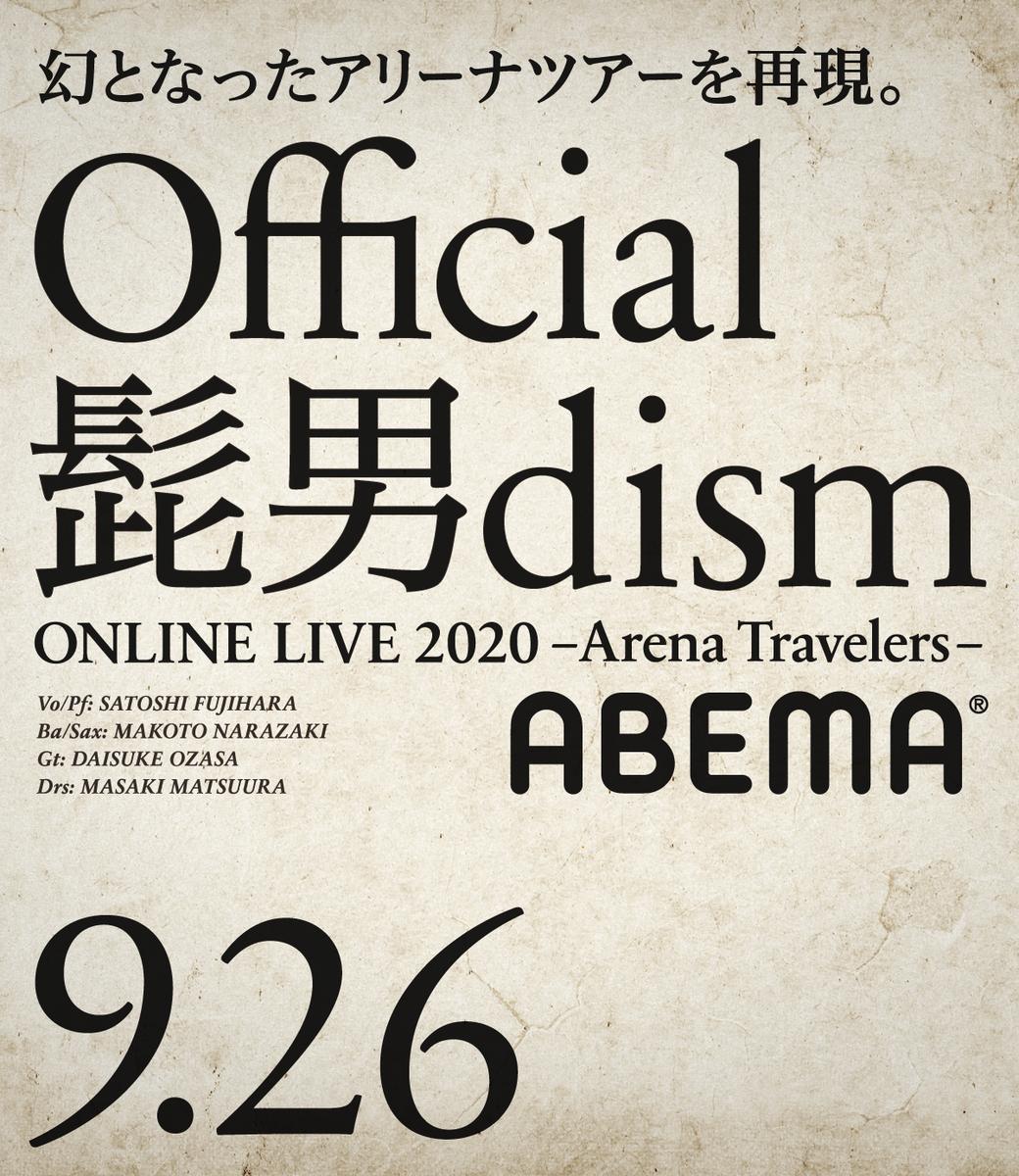 幻となったアリーナツアーを再現するOfficial髭男dism ONLINE LIVE 2020 - Arena Travelers - メンバーたちからのメッセージが到着。スペシャルカードでご覧ください👇9月26日(土)よる8時〜 #アベマでヒゲダン詳細は▶︎