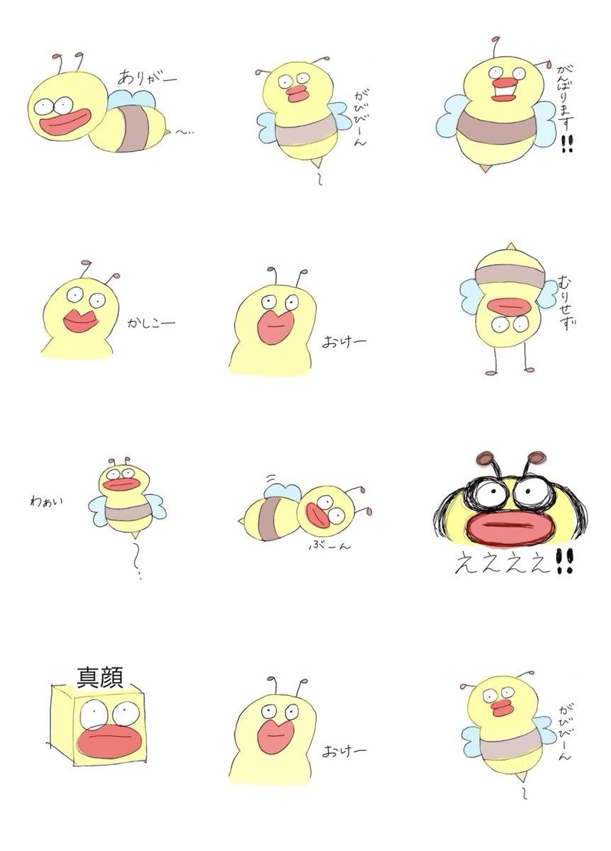 さらに、このファンクラブ開設を記念して、ファンクラブ公式キャラクター&わたしと愉快な仲間たちのLINEスタンプができました!!!ファンクラブをつくる際に、公式キャラクターがいたほうが楽しいかなあと思って、描き下ろしました!#SYRUPシロップ にちなんで、蜜蜂とお花です。
