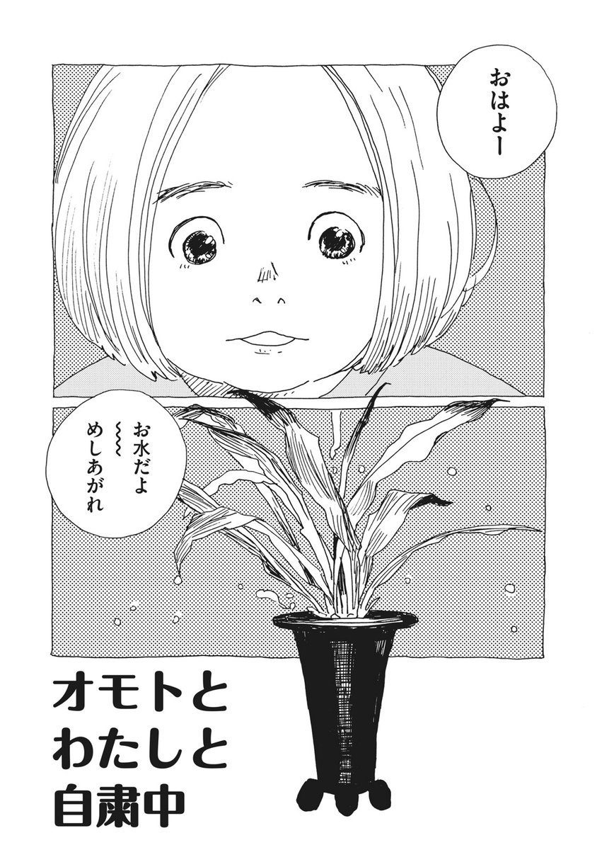 【MANGA Day to Day】#52「2020年5月22日」(1/2)安野モヨコ『オモトとわたしと自粛中』#mangadaytoday #daytoday #漫画が読めるハッシュタグ #毎日13時ごろ更新