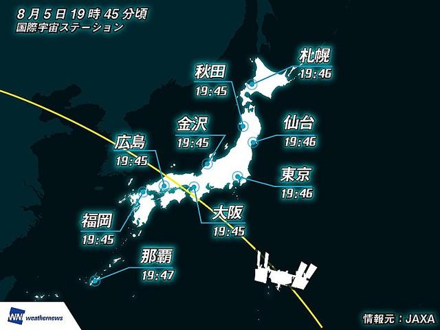 【観測チャンス】国際宇宙ステーション/きぼう、日本上空を今夜通過JAXAによると、19時45分頃に日本付近を通過。街中でも見つけやすく、方角と仰角が合えば家のベランダなどでも気軽に見られるという。