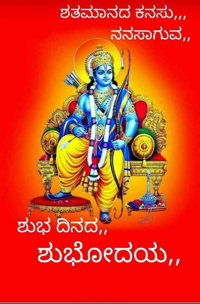 ಶುಭೋದಯ  Follow us @TimesOf_Kannada Follow us @TimesOf_Kannada #kannada #kannadanews #kannadaquotes #kannadamotivationpic.twitter.com/9UubJF0tM6