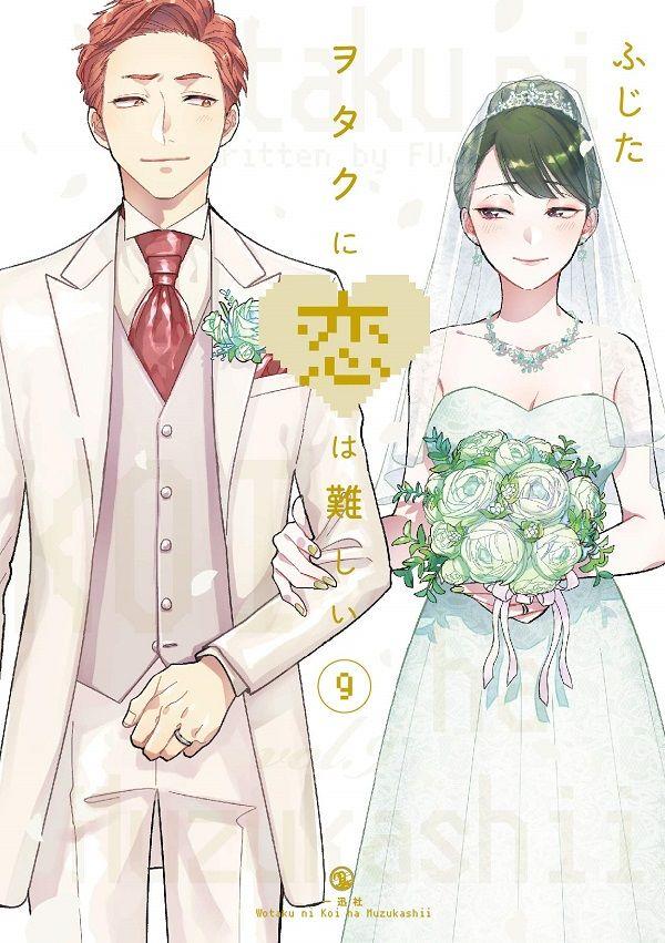 「ヲタ恋」最新刊は樺倉と花子の結婚式編!約40ページに及ぶ描きおろしも収録!ヲタクな人もそうでない人も誰かを祝福したくなるような、幸せあふれる9巻です。ふじたさん『ヲタクに恋は難しい』9巻が本日発売です。▼