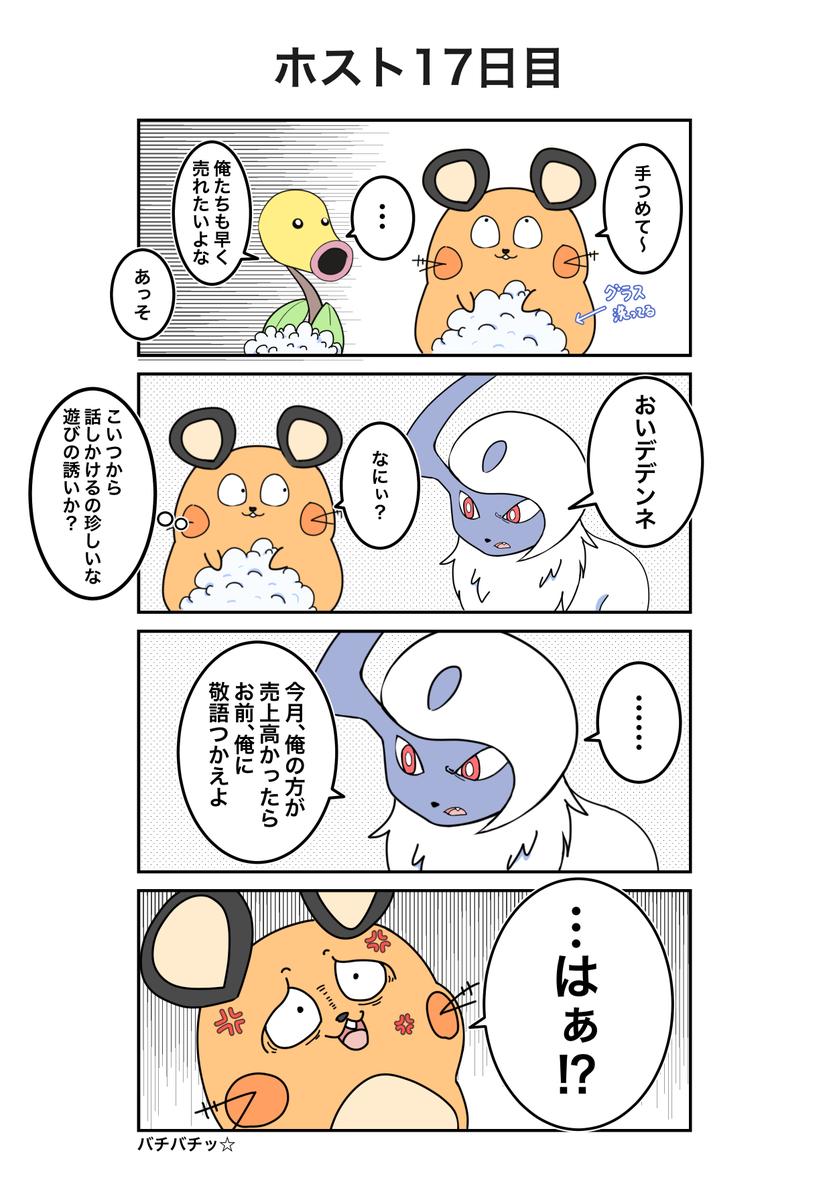 ポケモン×ホスト17日目(実話)#ポケホス