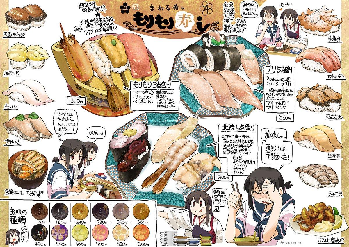 金沢の超うまい北陸のお寿司が関東関西でも食べられる回転寿司屋さん #艦隊これくしょん #お寿司
