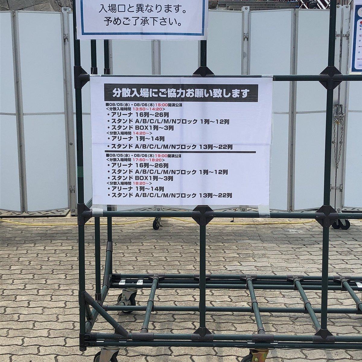 亮 ファンミーティング 錦戸