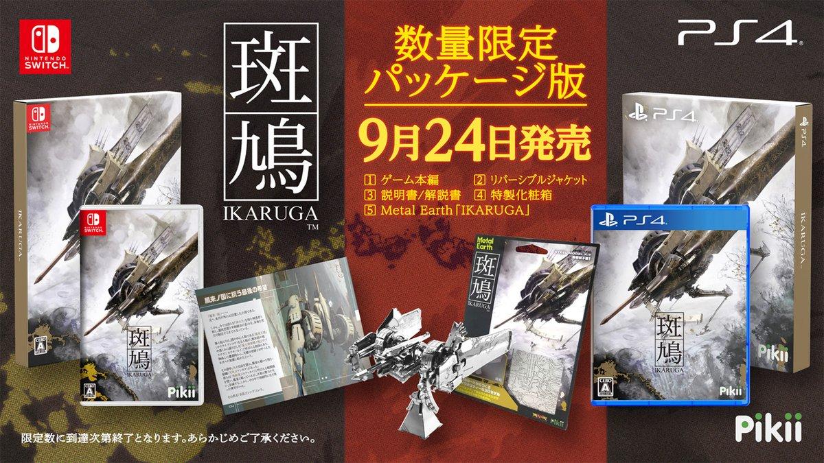 トレジャー名作STG「斑鳩 IKARUGA」のPS4,Switch向けパッケージが9月24日発売へ。斑鳩3Dメタルモデルなどを同梱した数量限定品 #斑鳩 #IKARUGA