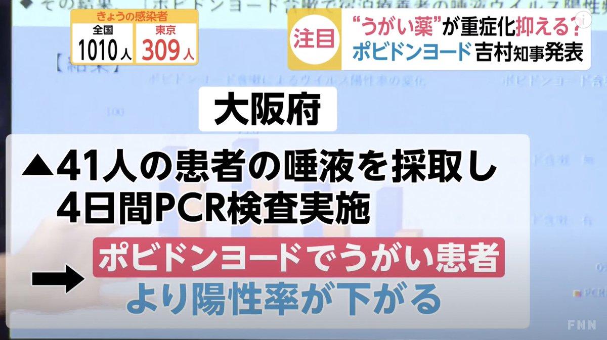 【うがい薬・入国者の抜け道に】恐ろしいですね。うがい薬で陽性率が下がると発表。吉村知事は、PCR検査の抜け道方法としてヒントを与えてしまいました。今日から入国緩和で再入国が始まり、外国人約9万人が押し寄せます。
