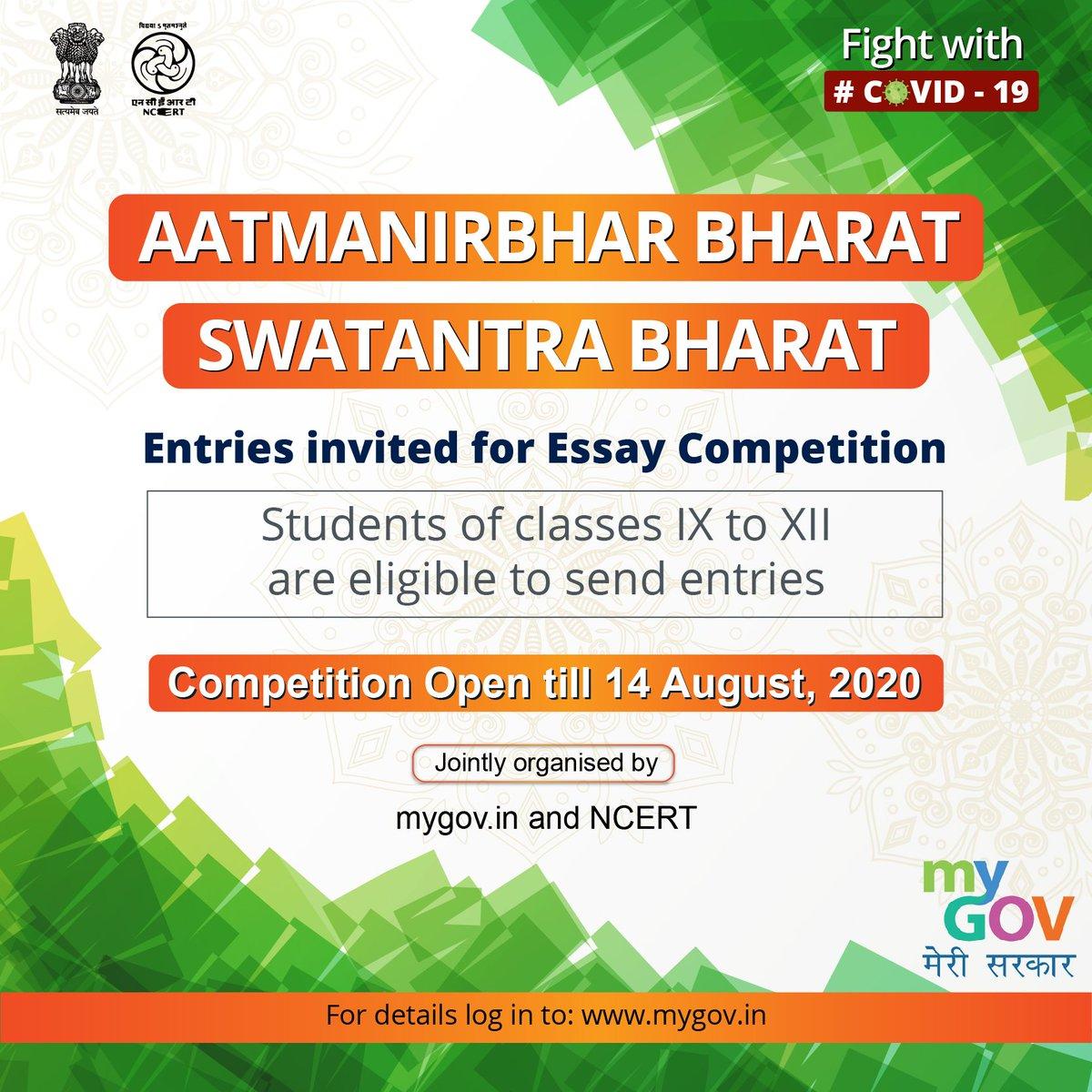 ONLINE ESSAY COMPETITION ON THE THEME AATMANIRBHAR BHARAT-SWATANTRA BHARAT