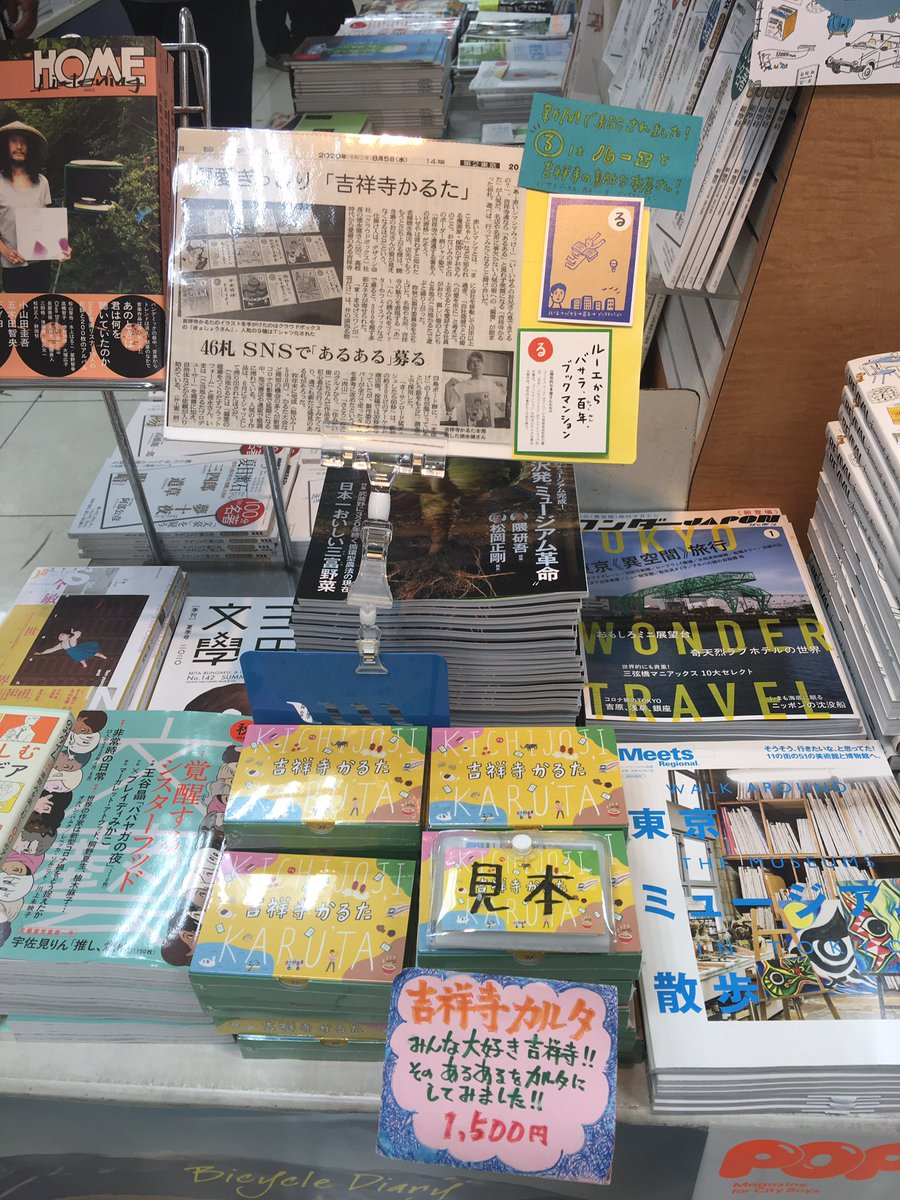 【吉祥寺かるた入荷しました】  今朝の朝日新聞で『吉祥寺かるた』@pero_kichi が紹介されました。  吉祥寺の方ならピンとくる「あるある」と、ゆるいイラストが楽しいかるた。当店も、吉祥寺の素敵な本屋さんと一緒に「る」の札で登場します✌  1階にて展開中、見本もご覧いただけます。 https://t.co/Vz3Vmb4jo6