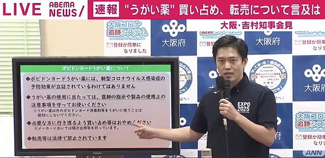 【会見】うがい薬「予防薬でも治療薬でもない」、吉村知事が説明「口の中のウイルスが殺菌されて減少し、陰性になる速度が加速するということが今回の内容」と説明。「買い占めは控えてほしいし、転売は犯罪にあたるのでやめてほしい」と呼びかけた。