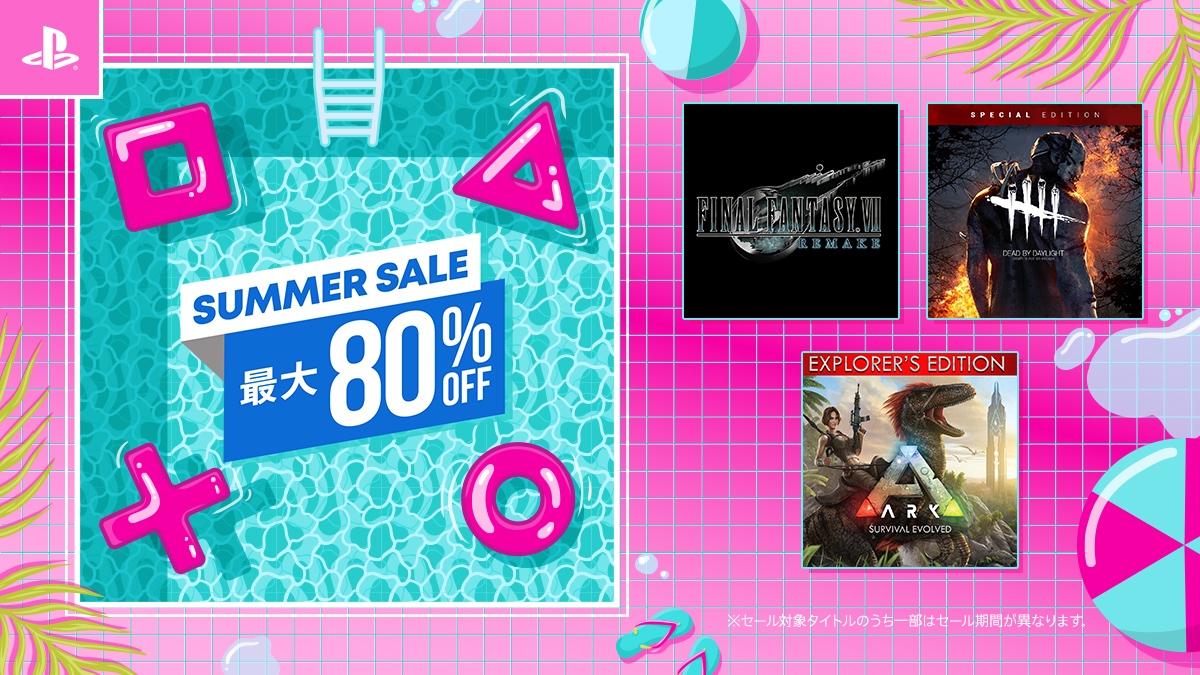 「Summer Sale」