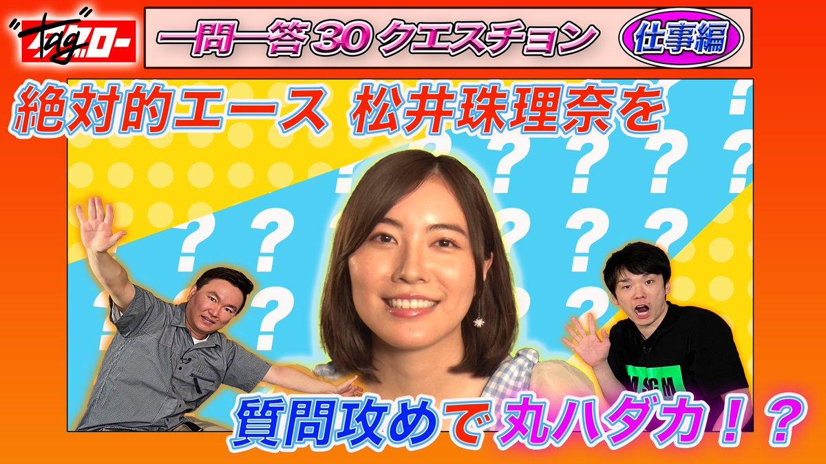 /㊗️#かまいたち がメインMCに決定🎊\SKE48絶対的エース #松井珠理奈、実は◯◯◯だった⁉️グループ卒業を控えた珠理奈ちゃんから、あんな話やこんな話を聞いちゃいました🤗GYAO!にて絶賛公開中💨今すぐチェックしてね👀✨#GYAO#タグロー